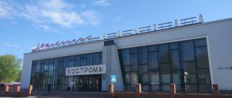 Расписание автобусов Кострома