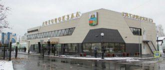 Автовокзал Череповец