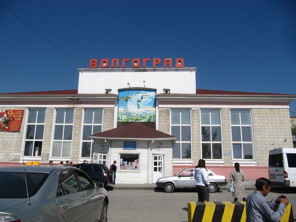 Автовокзал Волгоград