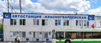 Автостанция Красногвардейская