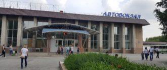 Автовокзал Тюмени