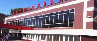 Автовокзал Абакан