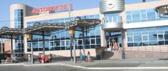 Центральный Автовокзал Астрахань