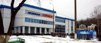 Автовокзал Саранск