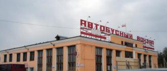 Автовокзал Иваново