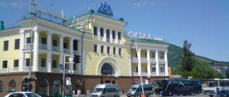 Автовокзал Пятигорск