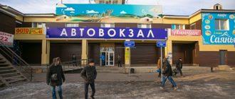 Автовокзал Селенга, Улан-Удэ