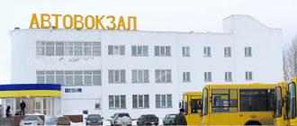Автовокзал Набережных Челнов