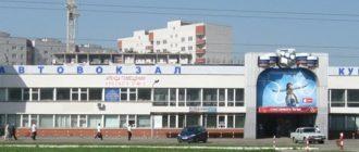 Автовокзал Курск