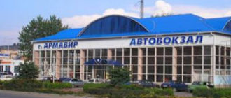 Автовокзал Армавир