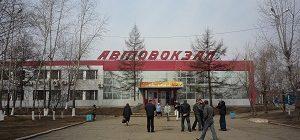 Автовокзал Хабаровска