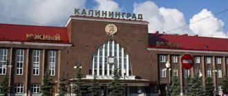 Автовокзал Калининград